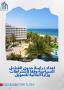 دراسة جدوى الفنادق السياحية