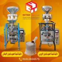 ماكينات التعبئة والتغليف وخطوط الانتاج الصناعية والغذائية من ايجي باك