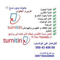 كتابة ابحاث جامعية في الامارات 0504345600 مع فحص نسبة الاقتباس