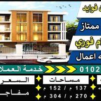 شقه للبيع 152م الحي المتميز مدينه بدر أمام العاصمة الإدارية