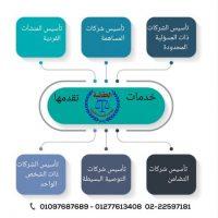 104097514 2580916235504088 8775208959720707646 o تأسيس كافة الشركات
