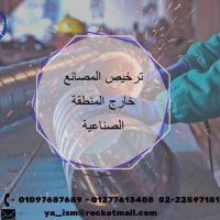 106497749 2586370568291988 249423590626946937 o نقوم بترخيص المصانع وعمل كافة الاجراءات