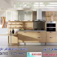 15 تصنيع مطبخ hpl/توصيل وتركيب مجانا*ضمان01122267552