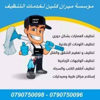 تنظيف و تعقيم مباني وشقق وتلميع بلاط