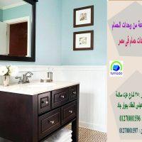 اشكال وحدات حوض الحمام / اسعارنا فى متناول الجميع 01270001596