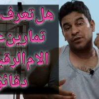 كابتن مساج وعلاج طبيعي مصر
