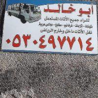 IMG 20210126 105205 780 1 دينا نقل عفش شرق الرياض 0530497714