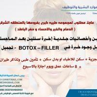 WhatsApp Image 2021 01 19 at 1.08.53 PM عاجل مطلوب لمجموعه طبيه كبري