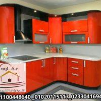 عروض المطابخ الوميتال / مطبخ خشب/ مطبخ الوميتال مودرن شركة عقارى 01100448640