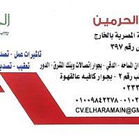 a42e8769 6634 44c4 bd1b fcdd091a415c 27 مطلوب صيادله لديهم ترخيص سعودي  لصيدليه حديثه بوادي الدواسر