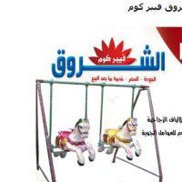 العاب اطفال .. لمختلف النوادي .. الشروق كوم