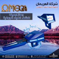 temp 4 2 1 جهاز اجاكس اوميغا الامريكي_اقوي جهاز للكشف عن المياه الجوفية 2021