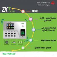 اجهزة البصمه بصمة الحضور والانصراف ZKTeco u 900 احدث اجهزة البصمه بصمة الحضور والانصراف ZKTeco u-900