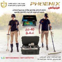 جهاز كشف ذهب جهاز فينيكس Phoenix يعمل بـ 3 أنظمة بحث تصويرية مناسبة