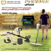 كشف المعادن التصويري فينيكس2 فينيكس Phoenix | جهاز كشف الذهب والمعادن التصويري ثلاثي الأبعاد