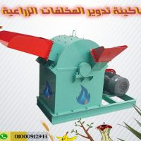 11 1 ماكينة فرم وتدوير المخلفات الزراعية