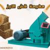 ماكينة طحن المخلفات الزراعية