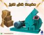 9 ماكينة طحن المخلفات الزراعية