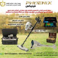 2021 فينيكس | جهاز كشف الفراغات تحت الأرض  2021