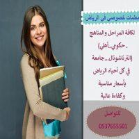 معلمه مدرسه خصوصي جده مكه الدمام 0537655501