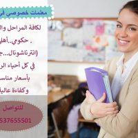 معلمة مدرسة تأسيس لغتي جده مكه الدمام 0537655501