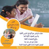 تأسيس معلمة خصوصي مدرسه خصوصي تأسيس لغتي ورياضيات ومتابعة جميع المواد بالرياض