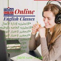 تأسيس ابتدائي 0537655501 5 2 معلمات لغة انجليزية اجنبيه تجي البيت بالرياض 0537655501