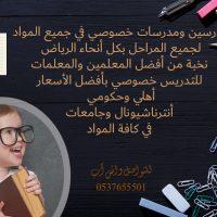 تأسيس معلمة تأسيس ابتدائي 0537655501