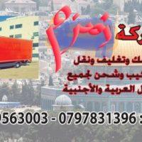 شركة نقل الأثاث 0799563003