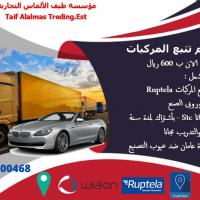 0535300468 1 جهاز تتبع السيارات و سيارات الطعام المتنقله و المركبات و دينات