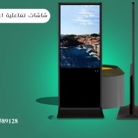 0b8d695d 9f85 44b8 888d cef159422fac شاشات عرض تفاعلية باللمس للإستخدامات المتعددة