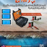 اجهزة كشف المياه في الامارات - BR 700 PRO