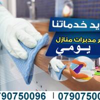 12373150 909683865794227 2844586331158067602 n مؤسسة ميران كلين لتوفير خدمة التنظيف و الترتيب اليومي