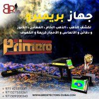 125 1 جهاز بريميرو  احدث اجهزة كشف الذهب في السعوديه
