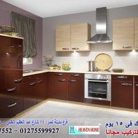 16 مطبخ بولى لاك واكريليك / اسعار مميز + التوصيل والتركيب مجانا 01275599927