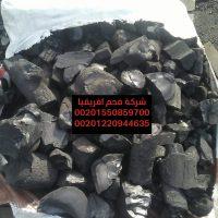 2 15 فحم شيشة ومشاوي افريقي نخب للاستيراد والتصدير