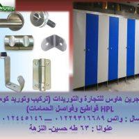 22 5 جرين هاوس تقدم للسوق المصري اللوح الاكثر شعبية (الكومباكت HPL )