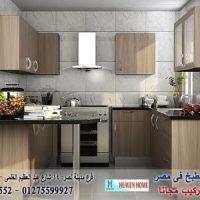 24 1 مطبخ مودرن modern / سعر مميز + التوصيل والتركيب مجانا 01122267552