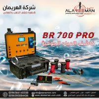 جهاز كشف المياه الجوفيه والابار BR700PRO الجيوفيزيائي