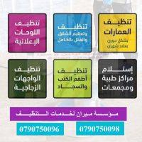 43766852 255120075194904 1480958771529252864 n 1 مؤسسة ميران لتوفير خدمة تنظيف المباني والشقق والاثاث