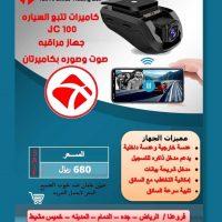4862563f 1c49 4e37 8ff7 64d7cc77bec1 جهاز تتبع السياراتjc100 صوت وصوره