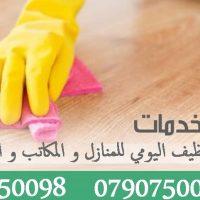 51973027 2032747896775072 7534907362142846976 n 1 يتوفر لدينا خدمة تأمين عاملات التنظيف اليومي فقط
