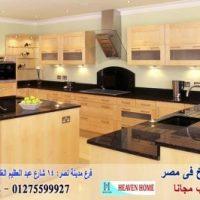6 مطبخ كلاسيك classic/ سعر مميز+ التوصيل والتركيب مجانا 01122267552