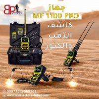 60 1 اجهزة كشف الذهب في الامارات MF 1100 PRO