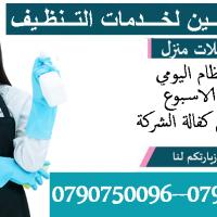 60119721 2350492518530070 8959671765118746624 n 1 ميران كلين تقدم خدمة التنظيف اليومي لراحتكم على مدار الساعة
