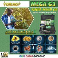 ميجا جي3 جهاز كشف الذهب والمعادن