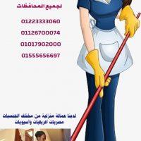 79345451 2600297460085611 7338066249303195648 n 2 خادمة مربية راعية للمسنين لجميع المدن و المحافظات المصرية