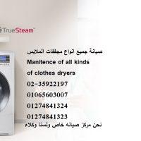 Dryer Desk صيانه و اصلاح مجففات الملابس