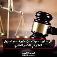 Eu7ZT57XEAAtOga مؤسسة تاج الدين للاستشارات القانونية