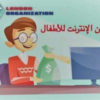 """FB IMG 1613228408771 🌺""""الربح من الإنترنت للأطفال""""🌺"""